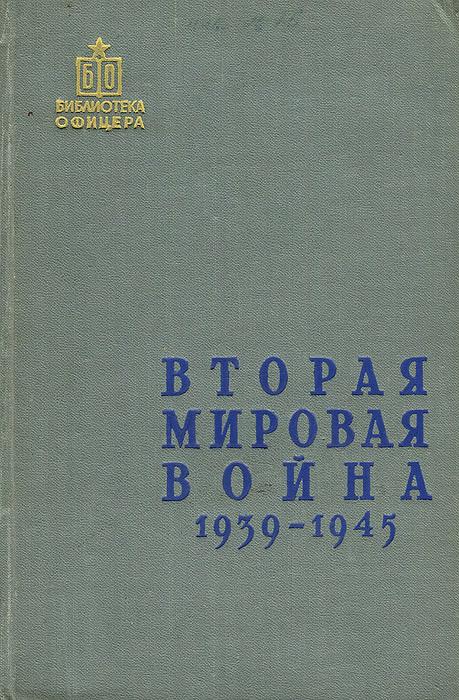 Вторая мировая война. 1939-1945 гг.