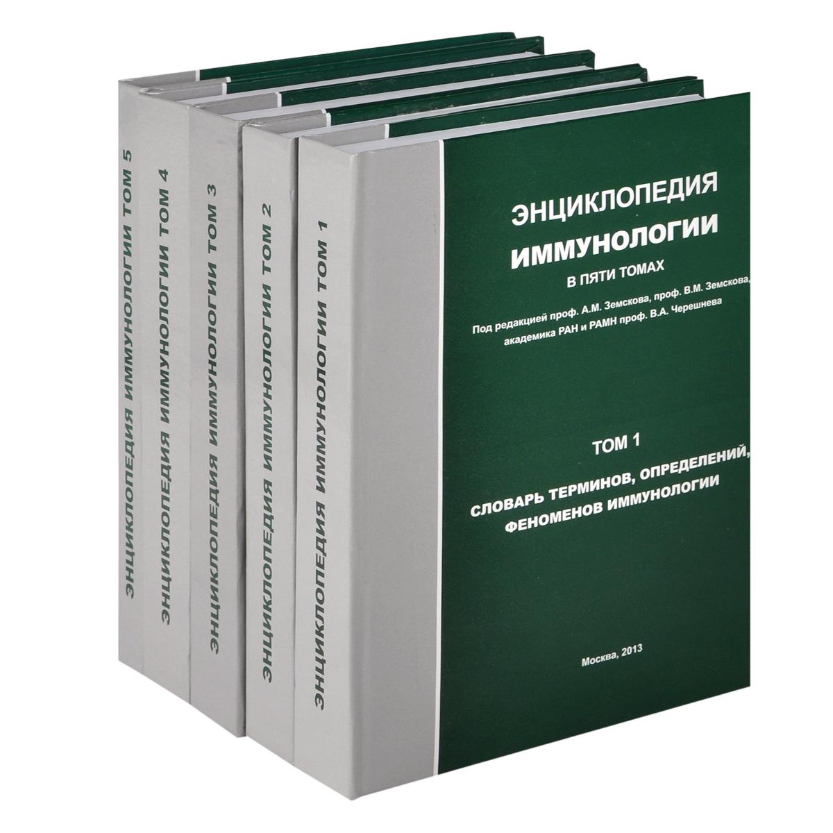 Энциклопедия иммунологии (комплект из 5 книг)