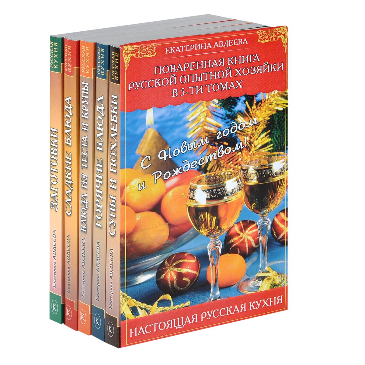 Поваренная книга русской опытной хозяйки (комплект из 5 книг)