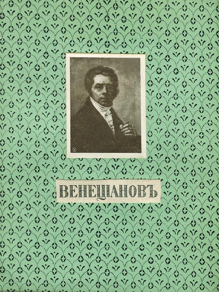 Алексей Гаврилович Венецианов в частных собраниях