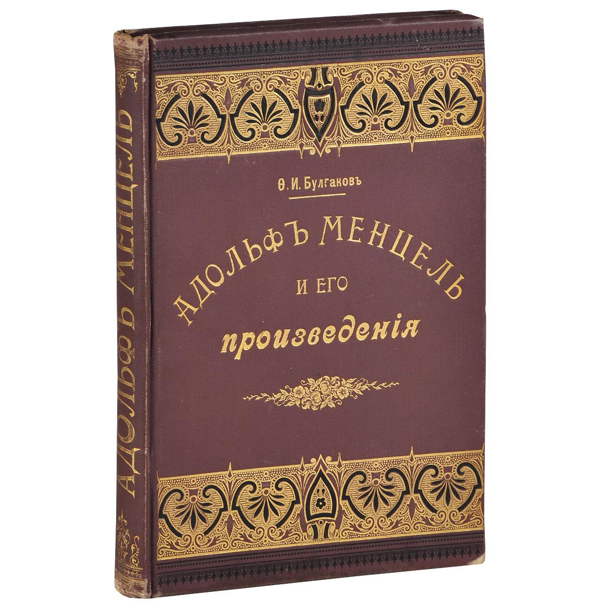 Знаменитые художники XIX века. Адольф Менцель и его произведения