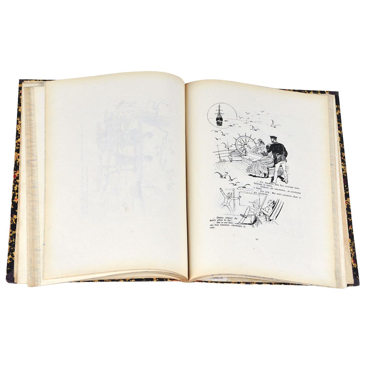 Сборникъ карикатуръ