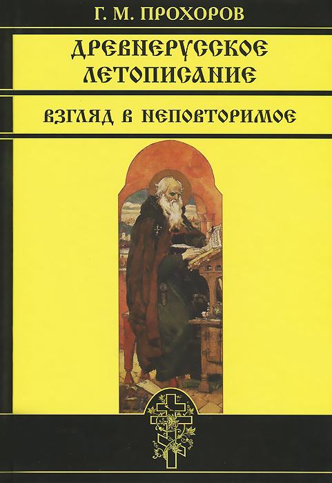 Древнерусское летописание. Взгляд в неповторимое