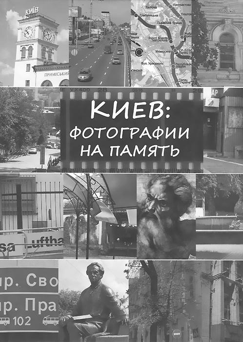 Киев. Фотографии на память