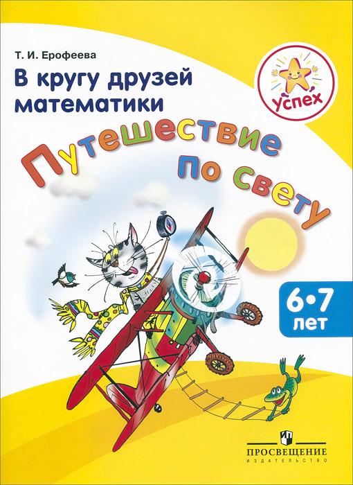 В кругу друзей математики. Путешествие по свету. Пособие для детей 6-7 лет12296407Пособие входит в программно-методический комплекс Успех. Книга предоставит взрослым и детям возможность совместного общения и творчества, превратит диалог с ребёнком в интересную для него игру, поможет формированию элементарных математических представлений детей. Книга является продолжением пособия Успех. В кругу друзей математики. Много интересного вокруг. Пособие предназначено для индивидуальной работы с детьми в дошкольном образовательном учреждении и в семье.