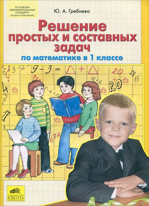 Решение простых и составных задач по математике в 1 классе. Учебное пособие