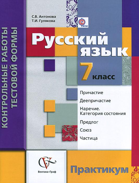 Русский язык. 7 класс. Контрольные работы тестовой формы. Практикум