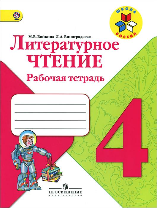 Литературное чтение. 4 класс. Рабочая тетрадь