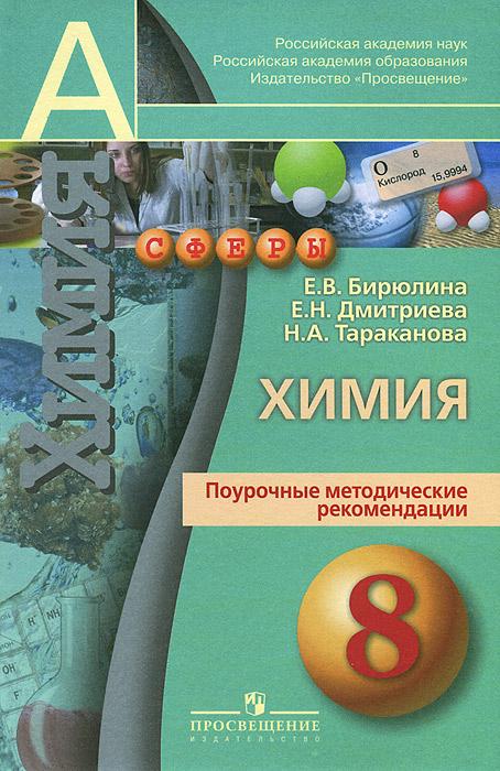 Химия. 8 класс. Поурочные методические рекомендации
