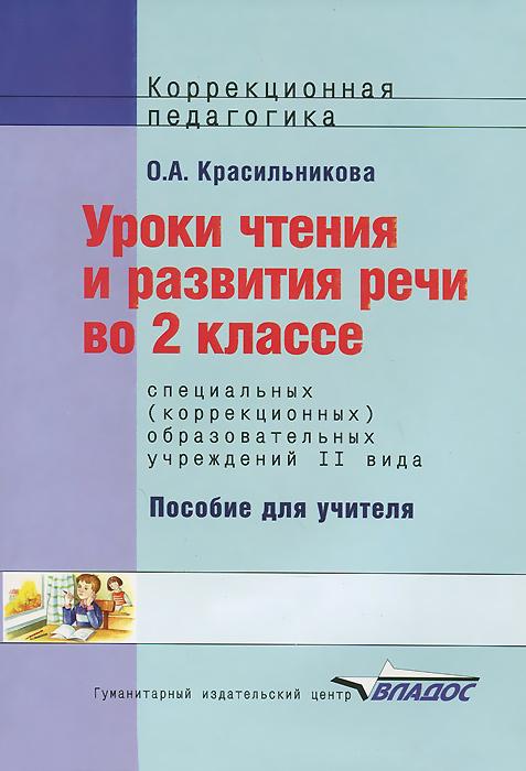 Уроки чтения и развития речи во 2 классе специальных (коррекционных) образовательных учреждений II вида