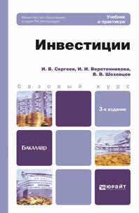 Инвестиции. Учебник