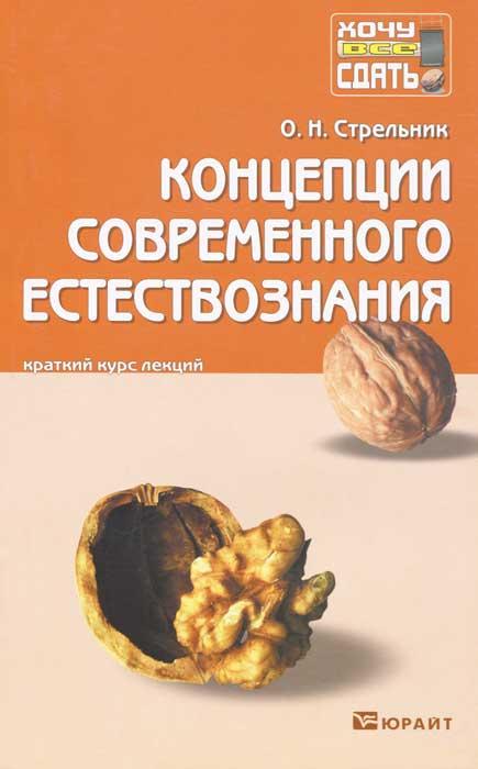 Концепции современного естествознания. Конспект лекций