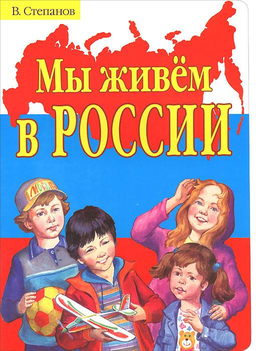 Мы живем в России