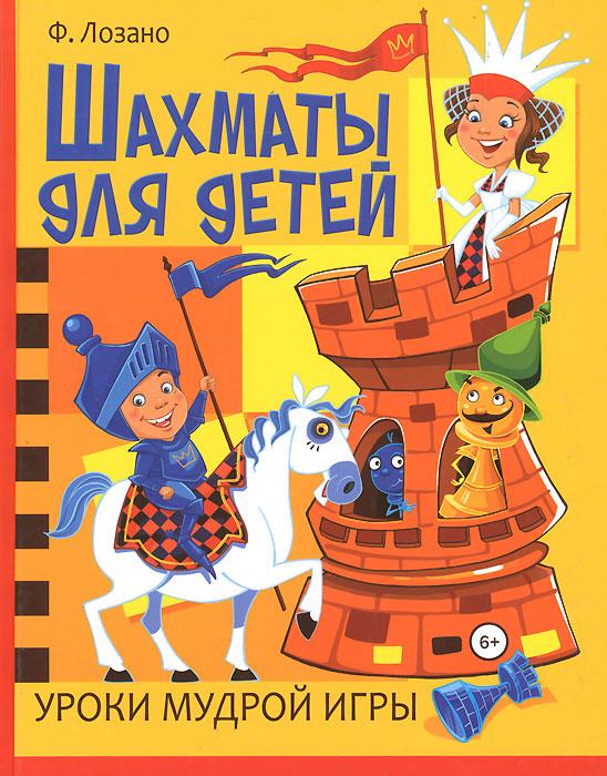 Шахматы для детей. Уроки мудрой игры
