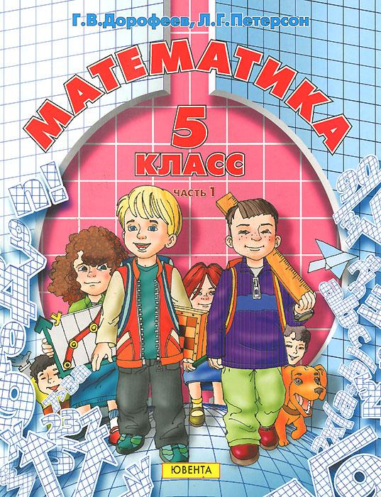 Математика. 5 класс. Учебник. В 2 частях. Часть 1