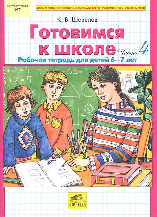 Готовимся к школе. Рабочая тетрадь для детей 6-7 лет. Часть 4