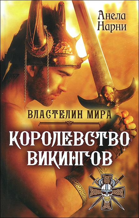 Королевство викингов