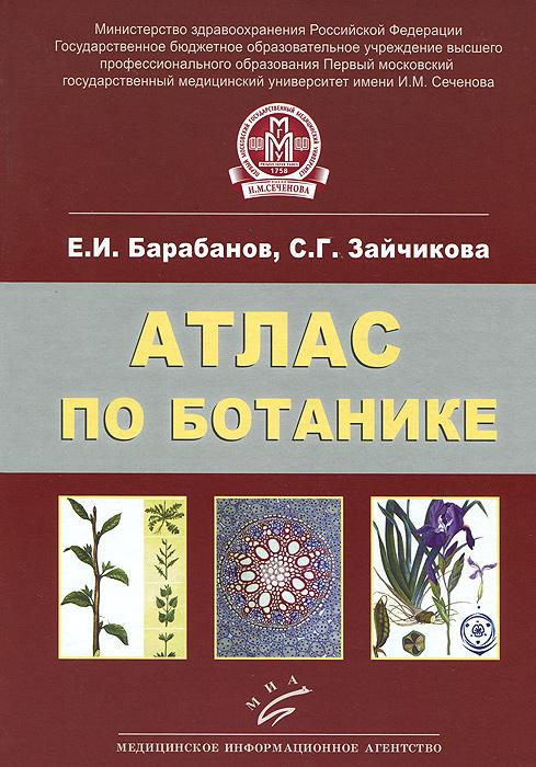 Атлас по ботанике. Анатомия, морфология и систематика высших растений