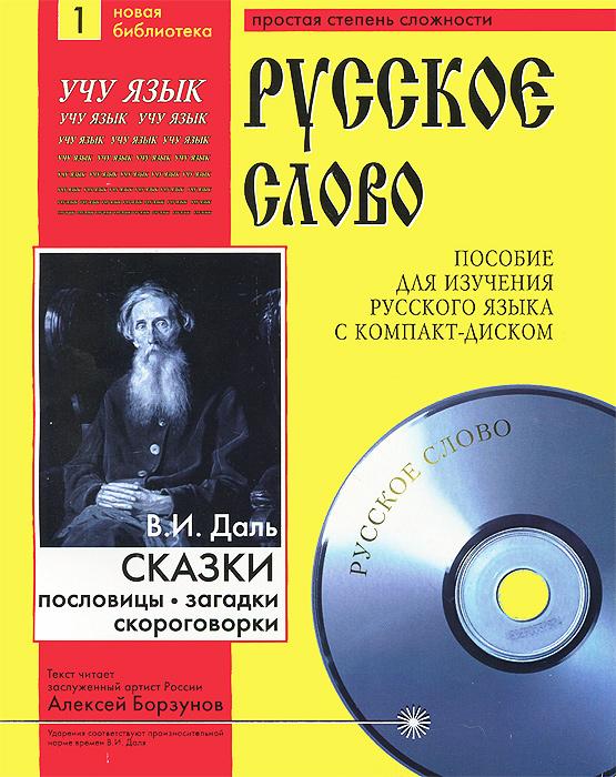 В. И. Даль. Сказки, пословицы, загадки, скороговорки (+ CD-ROM)