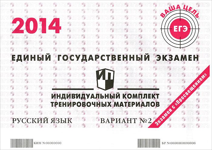 Русский язык. ЕГЭ 2014. Индивидуальный комплект тренировочных материалов. Вариант №2