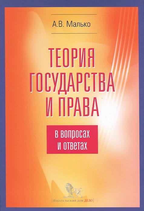 Теория государства и права в вопросах и ответах