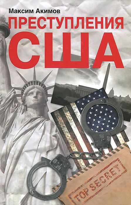 Преступления США. Americrimes. Геноцид, экоцид, психоцид, как принципы доминирования