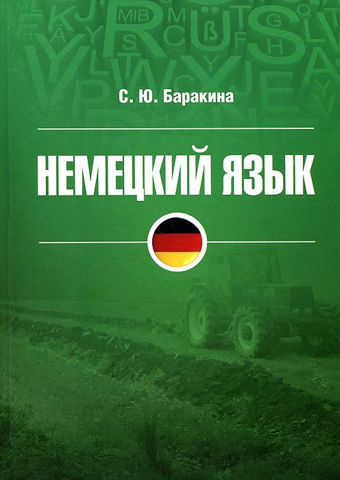 Немецкий язык. Учебное пособие
