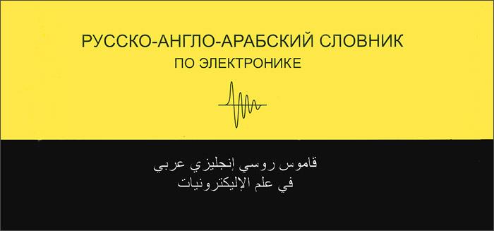 Русско-англо-арабский словник по электронике