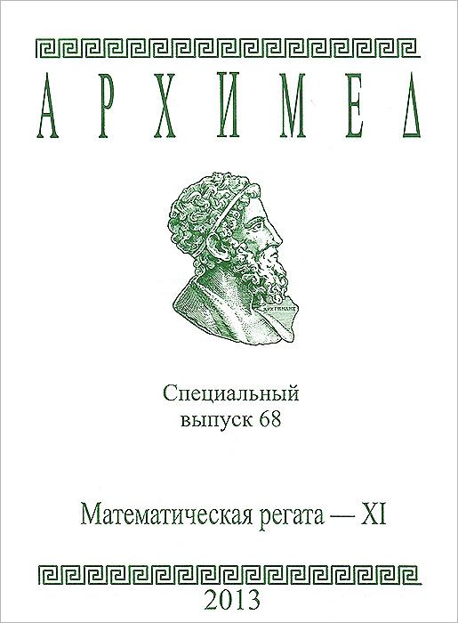 Архимед. Математическая регата-11. Специальный выпуск 68