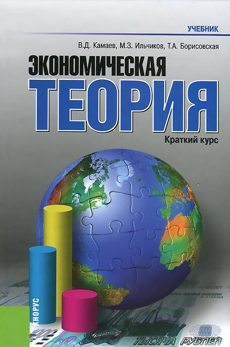 Экономическая теория. Краткий курс. Учебник12296407В простой и доступной форме изложены важнейшие вопросы современной экономической теории в условиях информационной экономики. Учебник состоит из трех разделов: Введение в экономическую теорию, Микроэкономика и Макроэкономика, где помимо традиционных тем добавлены новые - Внешние эффекты рынка, Теория общественного выбора, Асимметричная информация, Рынок ценных бумаг и др. Соответствует Федеральному государственному образовательному стандарту высшего профессионального образования третьего поколения. Для студентов высших учебных заведений, обучающихся как по экономическим специальностям и направлениям, так и по неэкономическим, преподавателей и аспирантов, а также всех желающих изучить экономику. Может быть использован при подготовке к семинарским занятиям, экзаменам и зачетам, написании курсовых и контрольных работ.