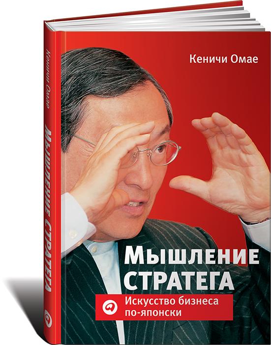 Мышление стратега. Искусство бизнеса по-японски12296407Люди, обладающие талантом интуитивно находить суть проблемы, - большая редкость. К счастью для всех остальных это можно делать, следуя определенному методу. Кеничи Омае Что внутри Главная идея этой книги заключается в том, что успешные деловые стратегии являются результатом не строгого анализа, а особого стиля мышления. Она учит использованию стратегии как практического навыка, умению думать и действовать особым образом, избегать ловушек, распознавать и использовать важные тенденции. Эта книга содержит множество наглядных невымышленных примеров из жизни компаний и вдохновляет читателя на достижение новых высот смелой и творческой стратегической мысли. Почему стоит выбрать именно эту книгу Эта книга переведена на более чем 20 языков мира и считается классикой деловой литературы. Газета Financial Times включила ее в список 50 лучших книг о бизнесе со времен Искусства войны Сун Цзы. Эта книга написана бизнес-стратегом с...