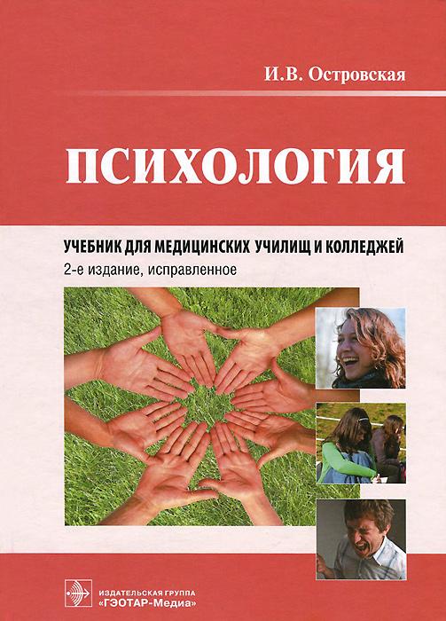 Психология. Учебник для медучилищ и колледжей