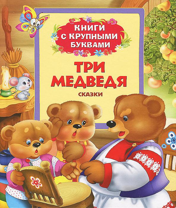 Три медведя. Книги с крупными буквами