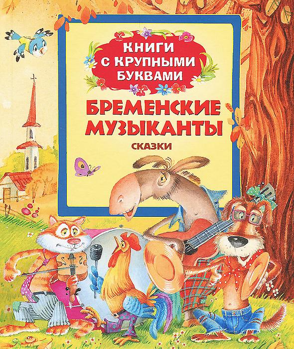 Бременские музыканты. Книги с крупными буквами