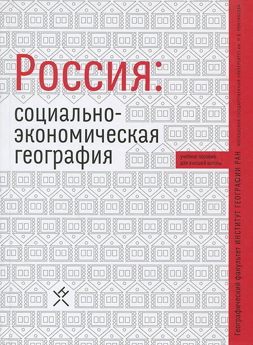 Россия. Социально-экономическая география. Учебное пособие
