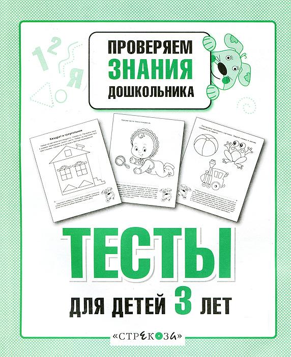 Тесты для детей 3 лет. Выпуск 2