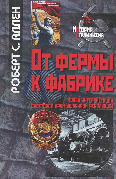 От фермы к фабрике. Новая интерпретация советской промышленной революции12296407Сказать, что величайший экономический эксперимент в истории - коммунизм в СССР - стал и крупнейшим провалом, означает лишь очередную попытку выразить мысль, которая для многих является очевидной. Однако Роберт Аллен в своей работе приводит совершенно иную, поразительную интерпретацию этого исторического феномена, утверждая, что экономика Советского Союза стала одной из наиболее успешных развивающихся систем XX века. К столь провокационному выводу его приводит пересчет показателей национального уровня потребления, а также использование в рамках проведенного анализа экономических, демографических и компьютерных имитационных моделей, позволяющих спрогнозировать альтернативные варианты экономического развития страны, то есть дать ответ на основополагающий вопрос истории а что, если?. Кроме того, сопоставление советских экономических показателей не только с передовыми экономиками, но и с рядом менее развитых стран мира позволяет автору дать более полный контекст для проведения анализа.