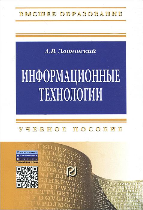 Информационные технологии. Разработка информационных моделей и систем. Учебное пособие