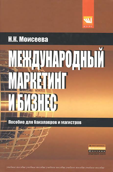 Международный маркетинг и бизнес. Учебное пособие