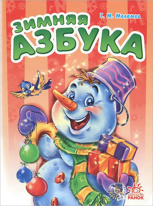 Зимняя азбука12296407Моя первая азбука - это великолепная серия азбук в стихах, которая поможет вашему ребенку не только познакомится с буквами, но и сделать первые шаги в чтении. В это году Дед Мороз подготовил малышам особенный подарок - Зимнюю азбуку, в которой собрано множество забавных стихов о Новом годе! С такой азбукой учить буквы особенно интересно!