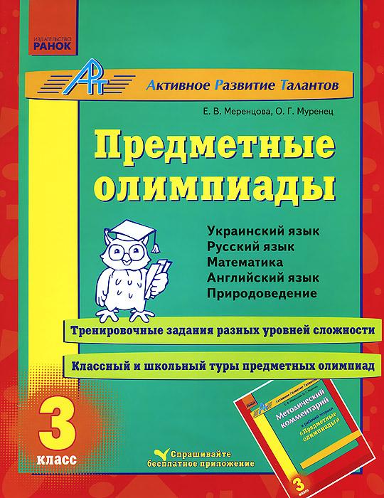Предметные олимпиады. 3 класс