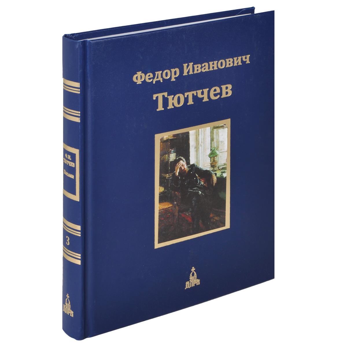 Федор Иванович Тютчев. Юбилейное издание. В 3 томах. Том 3