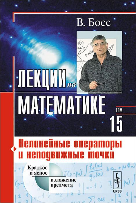 Лекции по математике. Том 15. Нелинейные операторы и неподвижные точки. Учебное пособие