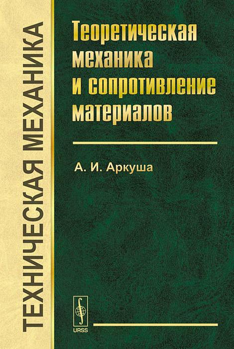 А. И. Аркуша Техническая механика. Теоретическая механика и сопротивление материалов