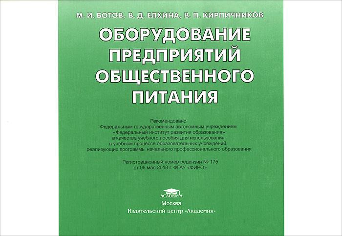Оборудование предприятий общественного питания. Иллюстрированное учебное пособие