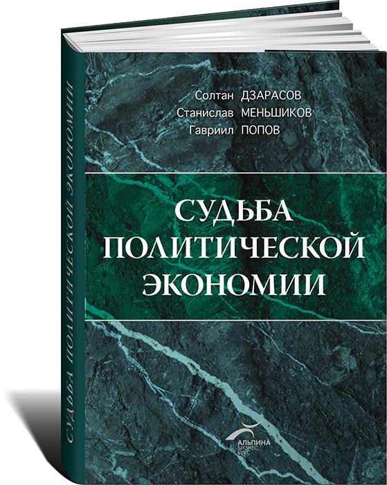 Судьба политической экономии и ее советского классика