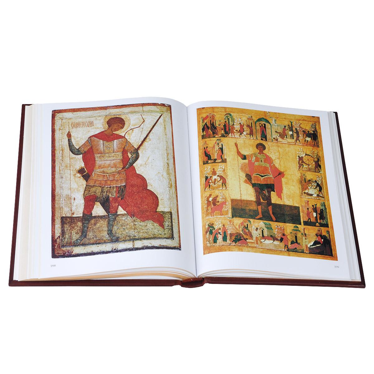 Шедевры русской иконописи (подарочное издание)