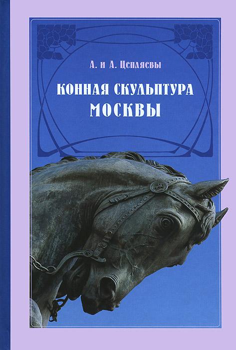 Конная скульптура Москвы
