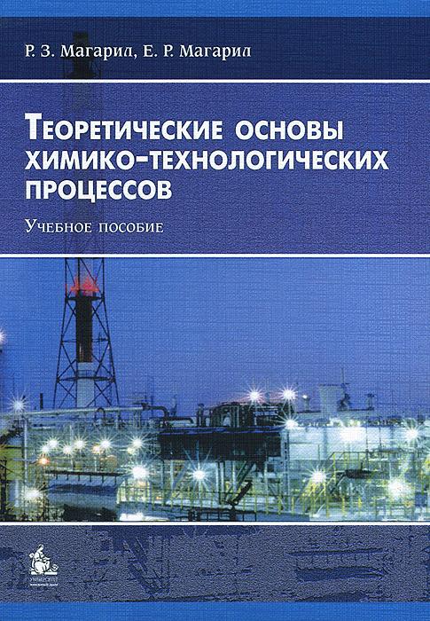 Теоретические основы химико-технологических процессов. Учебное пособие
