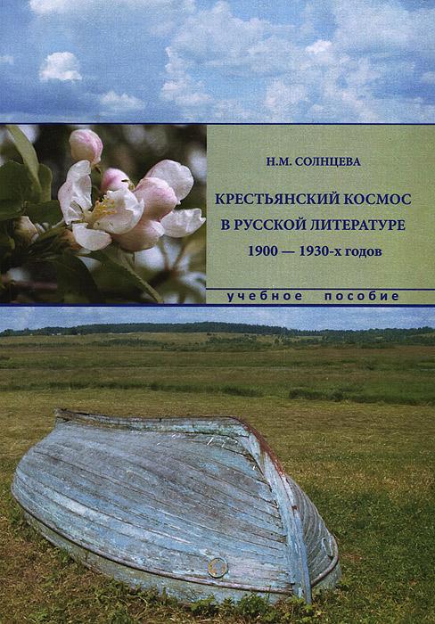 Крестьянский космос в русской литературе 1900-1930-х годов. Учебное пособие